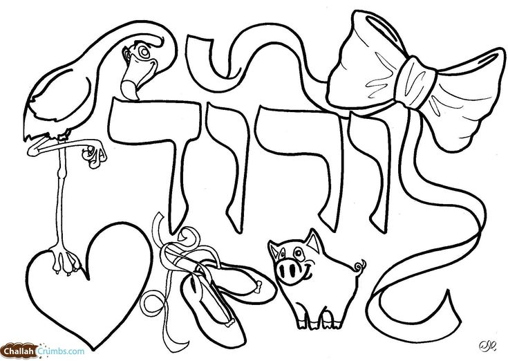 Pink Hebrew SchoolEarly Childhood EducationColoring PagesSchool StuffPages To ColorSchool SuppliesPrintable