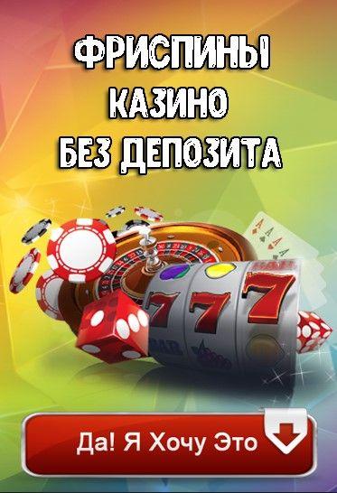 официальный сайт казино бонус за депозит 2019