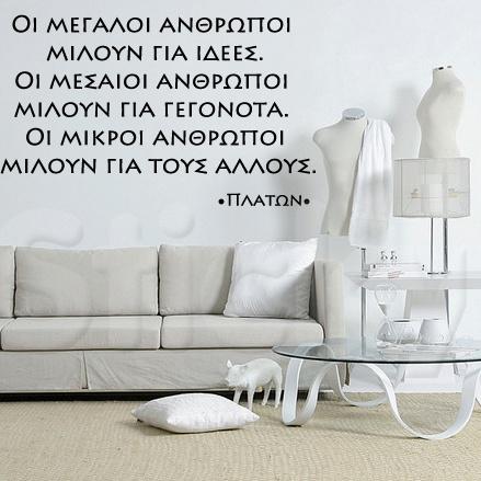 PLATONAS 1