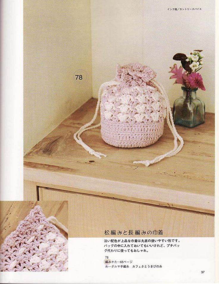 Bags Crochet Patterns Picasa : 169 best images about crochet bag diagram on Pinterest ...