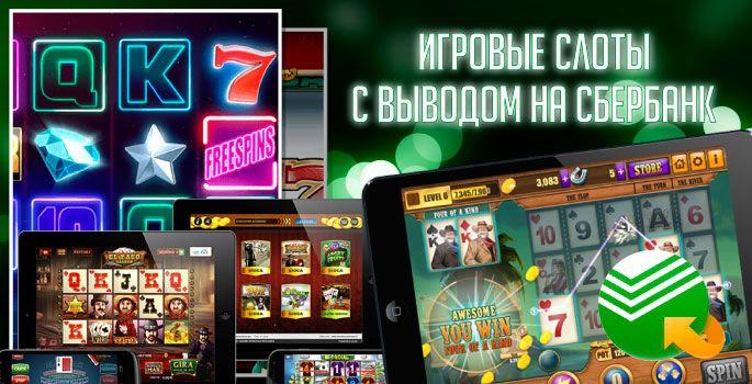 Играть в игровые автоматы по карте сбербанка казино онлайн игровые автоматы регистрация