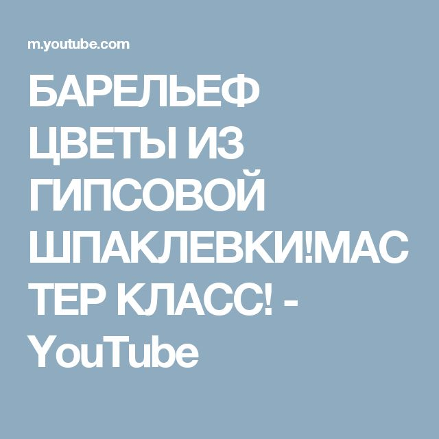 БАРЕЛЬЕФ ЦВЕТЫ ИЗ ГИПСОВОЙ ШПАКЛЕВКИ!МАСТЕР КЛАСС! - YouTube