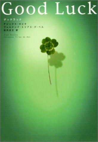 Good Luck   アレックス・ロビラ http://www.amazon.co.jp/dp/4591081451/ref=cm_sw_r_pi_dp_6wsSvb1E3KMB8