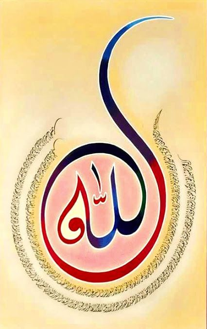 DesertRose,;,beautiful Allah calligraphy art,;,