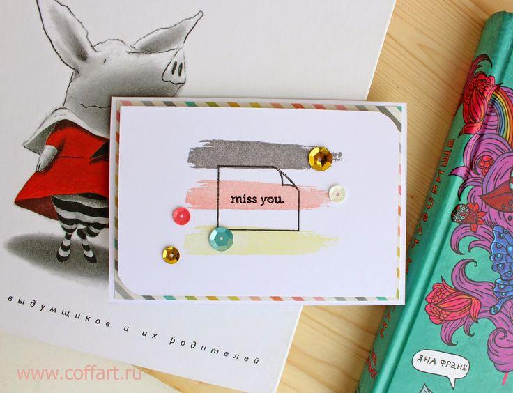 """Coffart.ru - сделано с любовью: Три открытки в стиле """"чисто и просто"""" с Paper Smooches"""