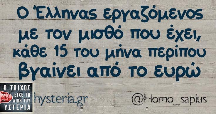 Ο Έλληνας εργαζόμενος με τον μισθό που έχει, κάθε 15 του μήνα περίπου βγαίνει από το ευρώ