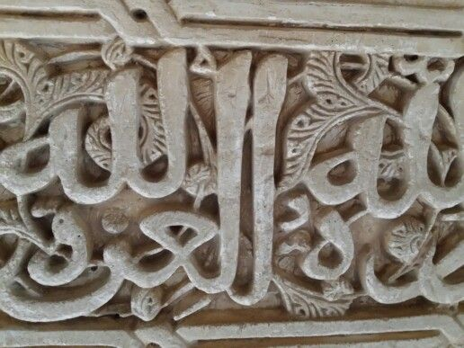 Detail of carving from wall in Alhambra Palace. December 2015.