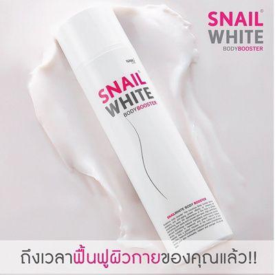 SNAIL WHITE BODY BOOSTER 201 ML