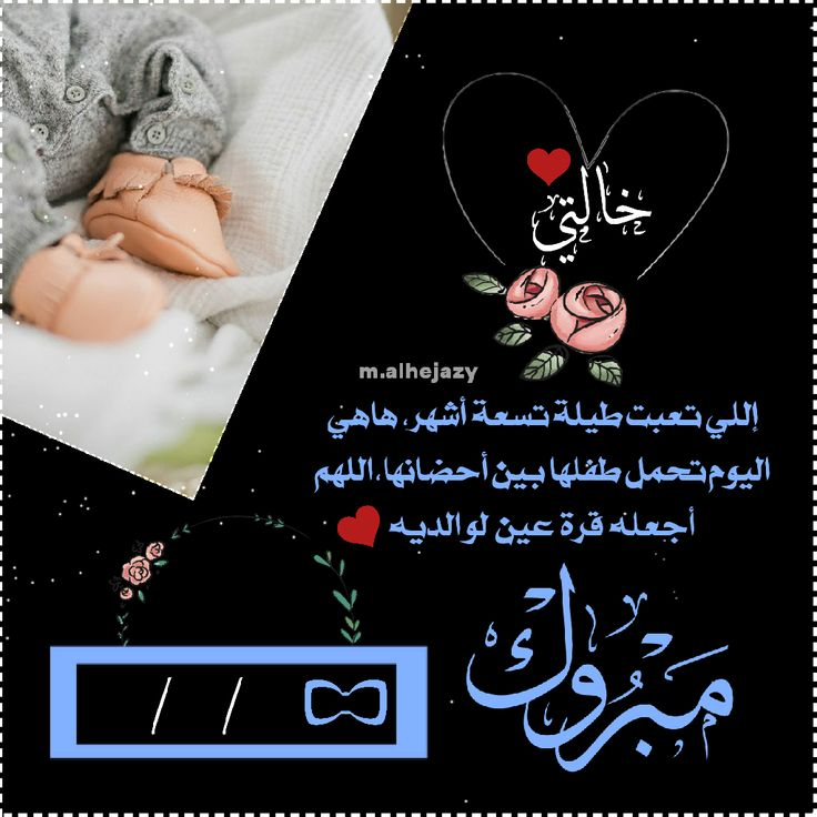 تهنئة مولود جديد بدون اسم الحمدالله على السلامة يا خالتي Photo Baby Places To Visit