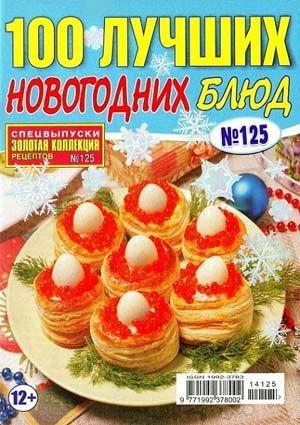 Золотая коллекция рецептов. Спецвыпуск № 125 (2014) 100 лучших новогодних блюд