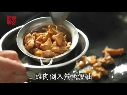 ▶ 飲食男女 大師姐食譜 《不如在家吃》京葱焗排骨 - YouTube