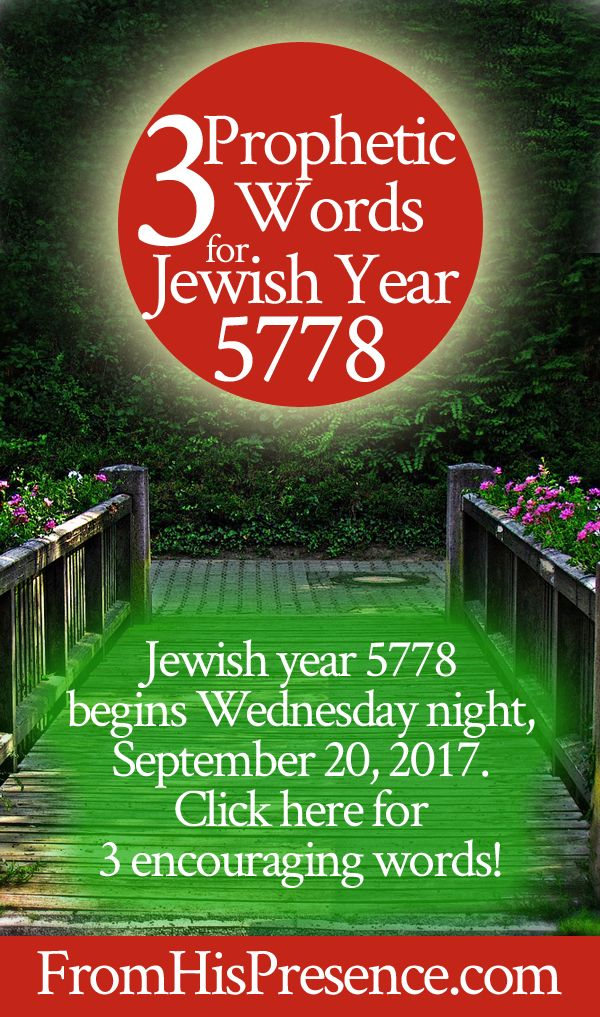 3 prophetic words for Jewish year 5778! The Jewish new year begins on Rosh Hashanah, at sundown on September 20, 2017. Check out these 3 encouraging words! #Prophetic #Inspiration #Bible #Jewish