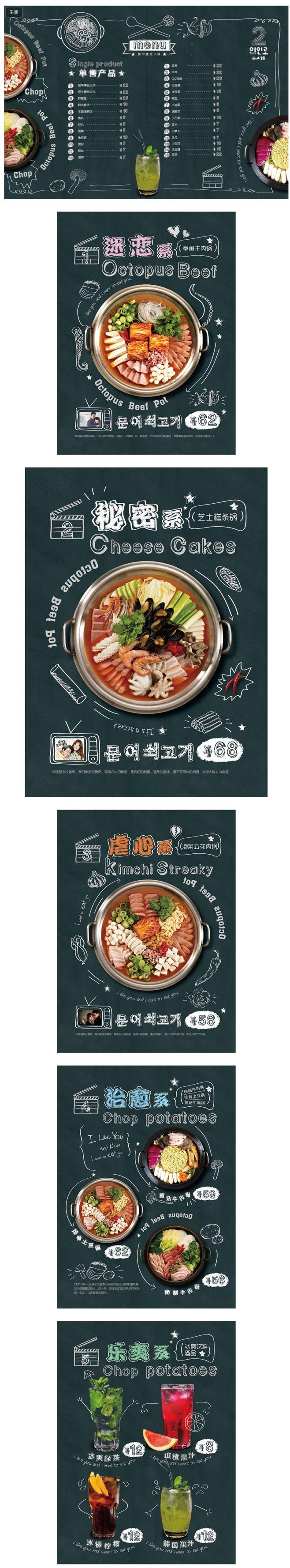 二人锅 菜单设计|DM/宣传单/平面广告...