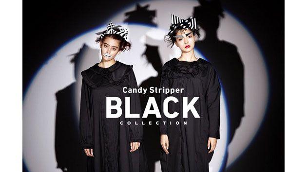 キャンディストリッパーのブラックコレクション仲里依紗とのスペシャルコラボコレクションも