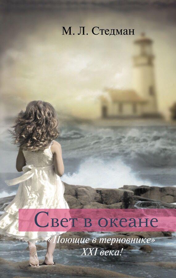 Потрясающая книга.... Я плакала.... Но, наверное, полноту и весь смысл смогут понять те, у кого есть дети.....