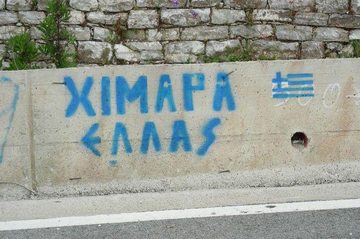 Himara is Greece