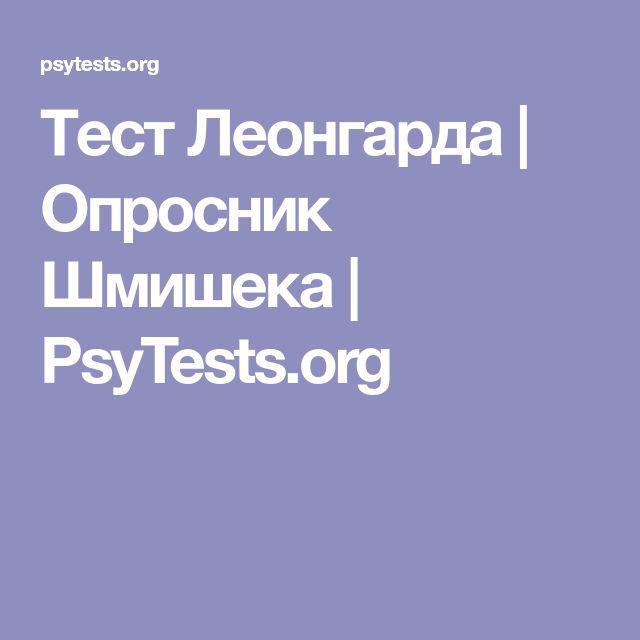 Тест Леонгарда | Опросник Шмишека | PsyTests.org
