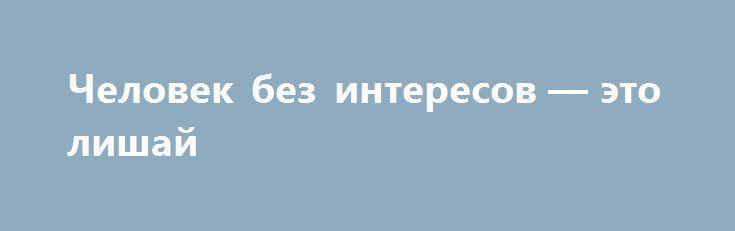 Человек без интересов — это лишай http://rusdozor.ru/2017/07/05/chelovek-bez-interesov-eto-lishaj/  Фото: www.globallookpress.com Протоиерей Андрей Ткачев — об инициативе бесплатно раздавать списанные книги. По его словам, читать надо больше, чтобы не стать примитивным грибом Московские библиотеки получили право раздавать списанные книги читателям. Вы спросите, что раньше с ними делали? Их сжигали ...