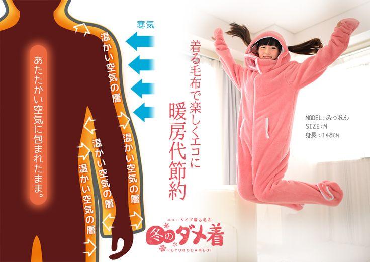 着る毛布で楽しくエコに暖房代節約