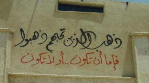 أن تكون أو لا تكون: Awesome Shit, أن تكون, Arabic بالعربي, Arabic Sweetest, هذا ما, ما قالوه, Arabic Quotes, Mahmoud Darwish, لا تكون