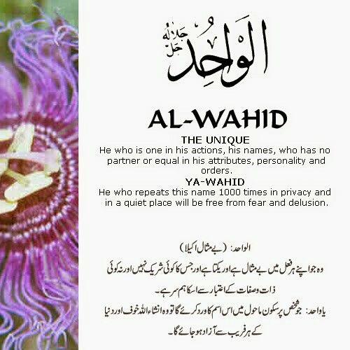 Al Wahid