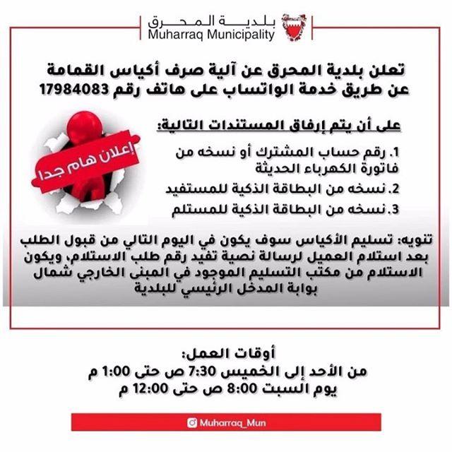 البحرين بلدية المحرق تعلن عن آلية صرف أكياس القمامة اخبار صحافة دولية رياضة منوعات صحة تقنية اكسبلور البحرين Rolo Municipality Ios Messenger