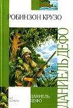 Робинзон Крузо. Начните читать книги Дефо Даниэль в электронной онлайн библиотеке booksonline.com.ua. Читайте любимые книги с мобильного или ПК бесплатно и без регистрации.