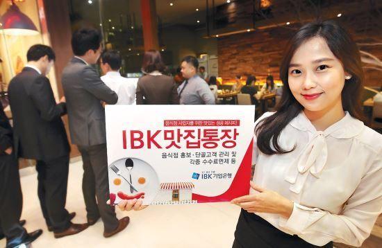 IBK기업은행 주간 핫뉴스 9월 1주차 소식입니다. 음식점 사업자에 특화된 '맛집통장' 소개!, IBK기업은행에 잘나가는 '스마트금융' 등 다양한 소식을 #IBK기업은행블로그에서 만나보세요 ^^ http://blog.ibk.co.kr/1332