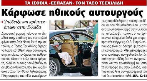 Φανατικός του ΣΥΡΙΖΑ Ο Τάσος Τσεχιλίδης «Κάρφωσε» γιάφκες αντιεξουσιαστών ο ισοβίτης για τον πενταπλό φόνο στην Αγία Νάπα....