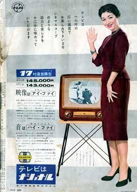 昭和31年 ナショナルテレビ(高峯秀子)
