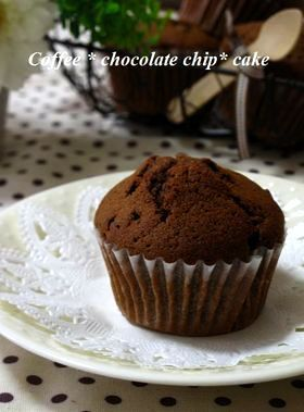 「コーヒーとチョコのケーキマフィン」marimari   お菓子・パンのレシピや作り方【corecle*コレクル】
