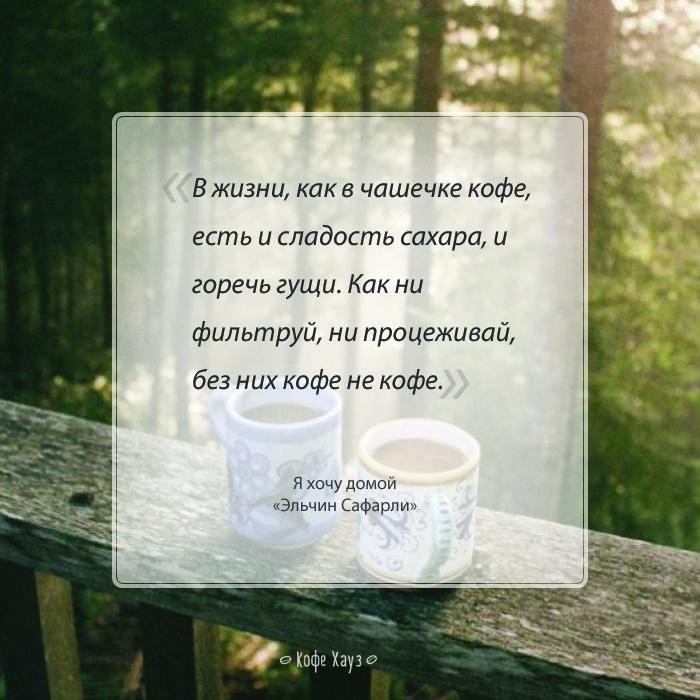 #кофе #жизнь #coffee #life #цитаты