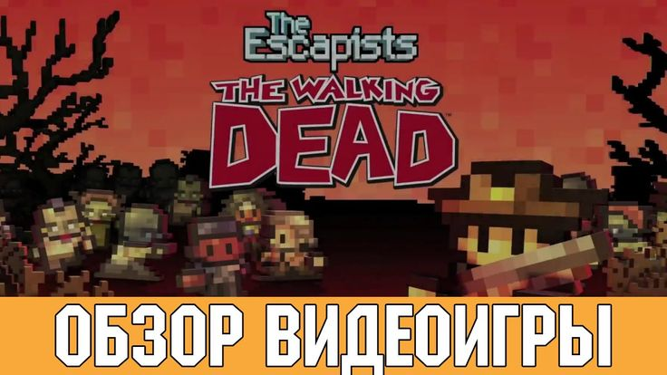 Обзор The Escapists. The Walking Dead | Зомбиленд в пикселях