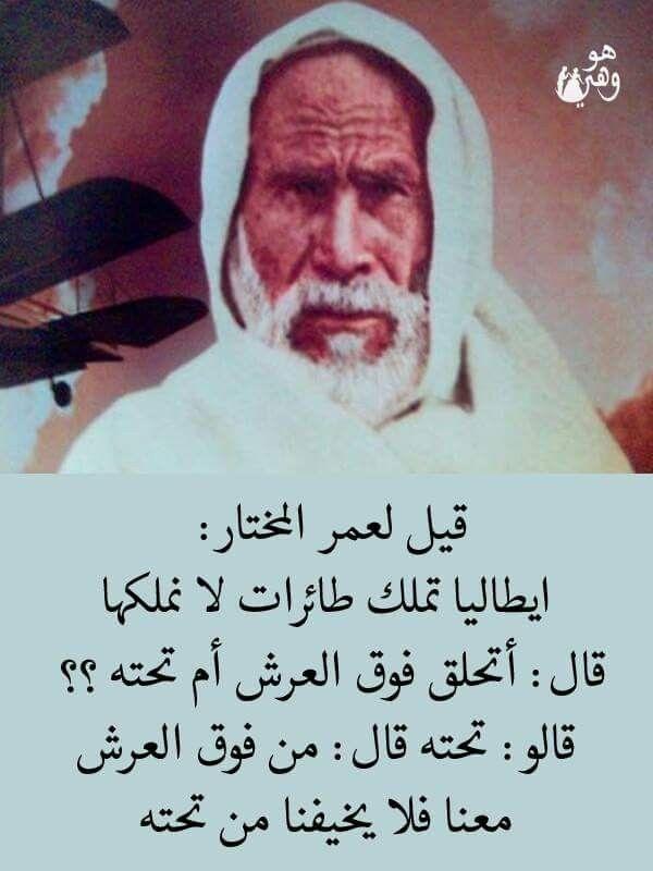 عمر المختار Good Life Quotes Wisdom Quotes Cool Words