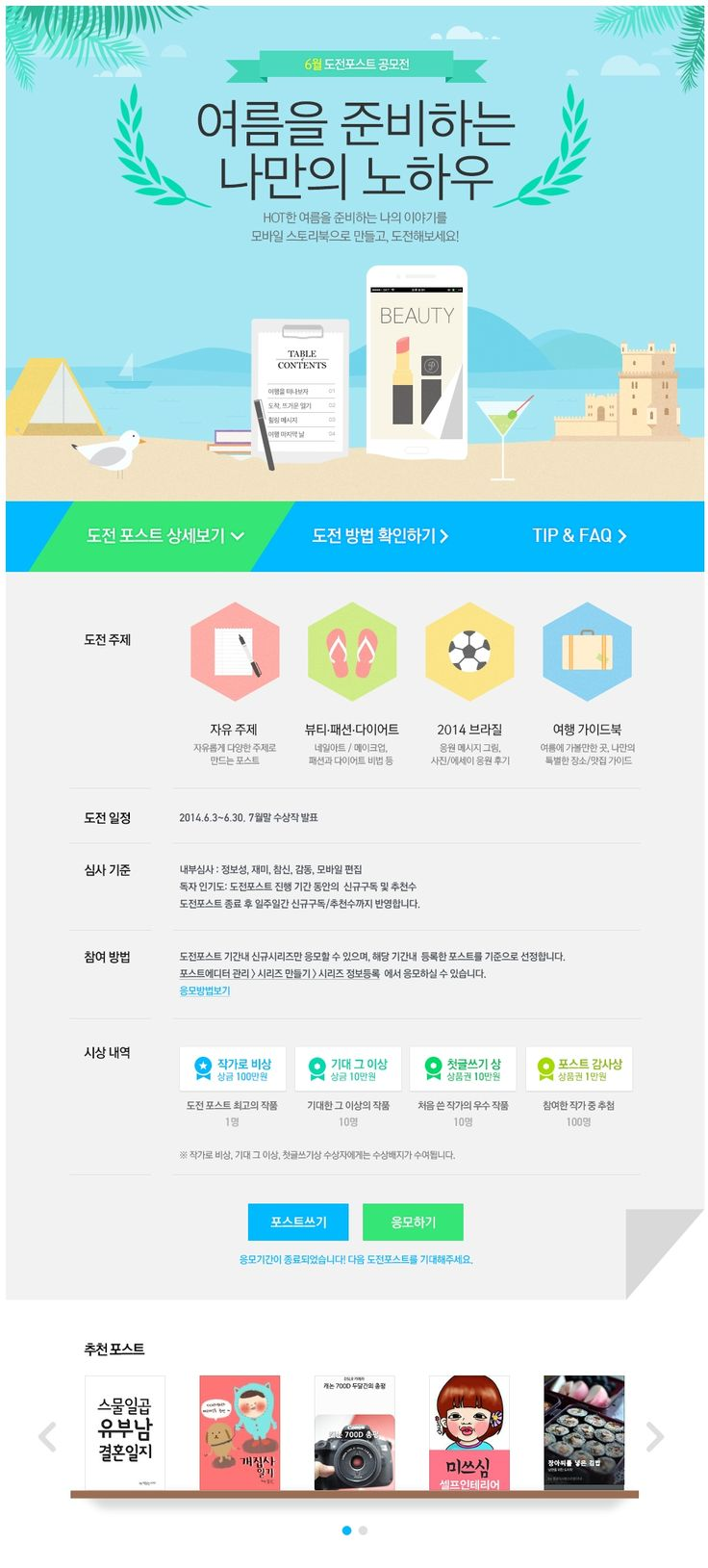 naver summer posting contest