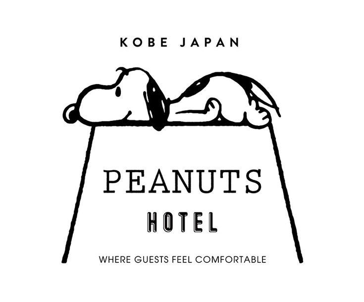 スヌーピーがテーマのデザインホテル「PEANUTS HOTEL」(兵庫県神戸市)が、2018年夏にオープンする。 [caption id=