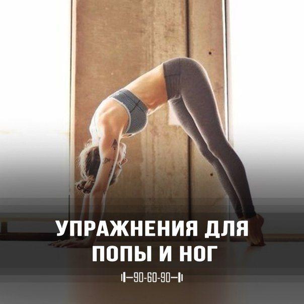 Упражнения для ягодиц и стройных ног