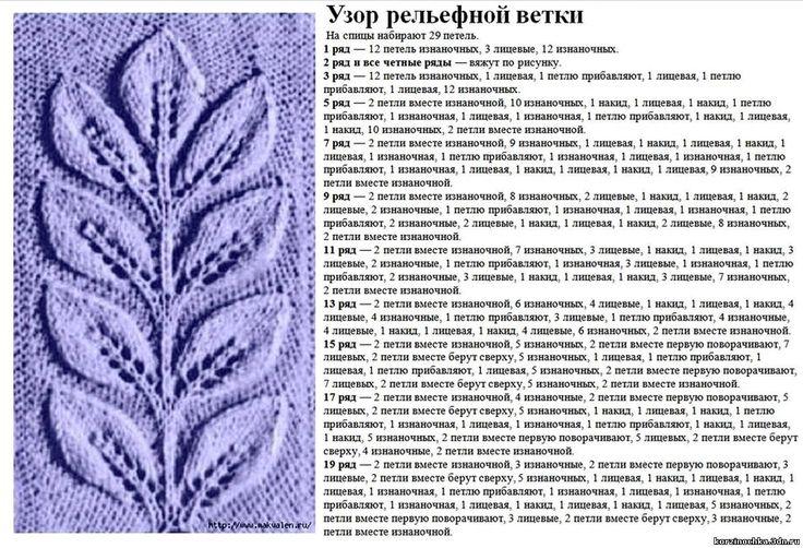 узор спицами ветка с листочками без дырочек со схемами: 18 тыс изображений найдено в Яндекс.Картинках