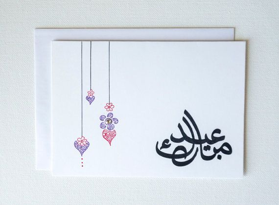 Eid Mubarak Card Eid Card Eid Greetings Card by SidraArtBoutique, $5.09