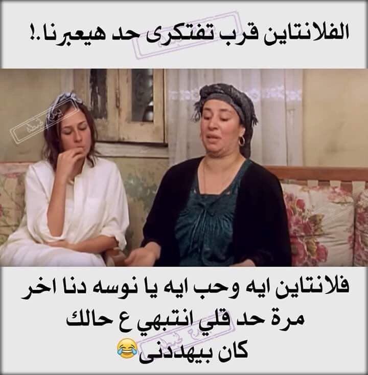 Pin By سلااا قلب اليمن On Funny Jokes Funny Arabic Quotes Funny Snaps Funny Jokes