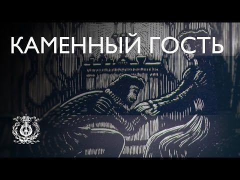 Каменный гость - опера Александра Даргомыжского