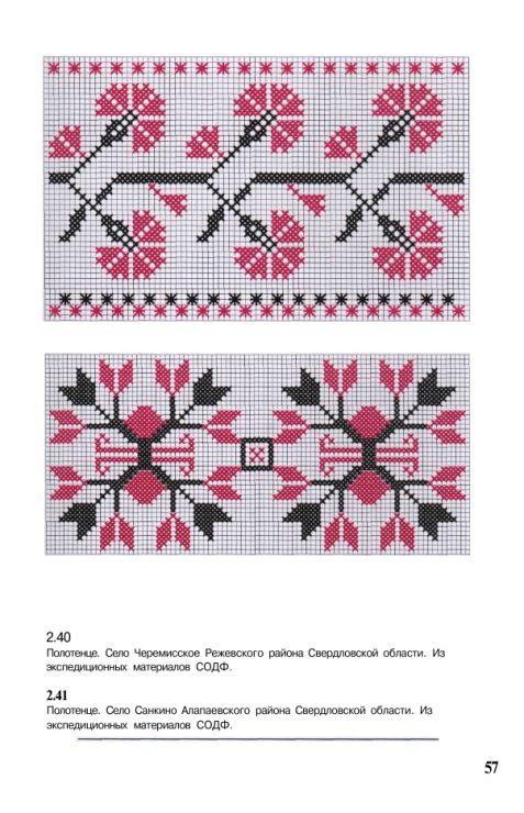 Gallery.ru / Fotoğraf # 127 - Ukrayna desen kitabı - sandra-gül-kanada
