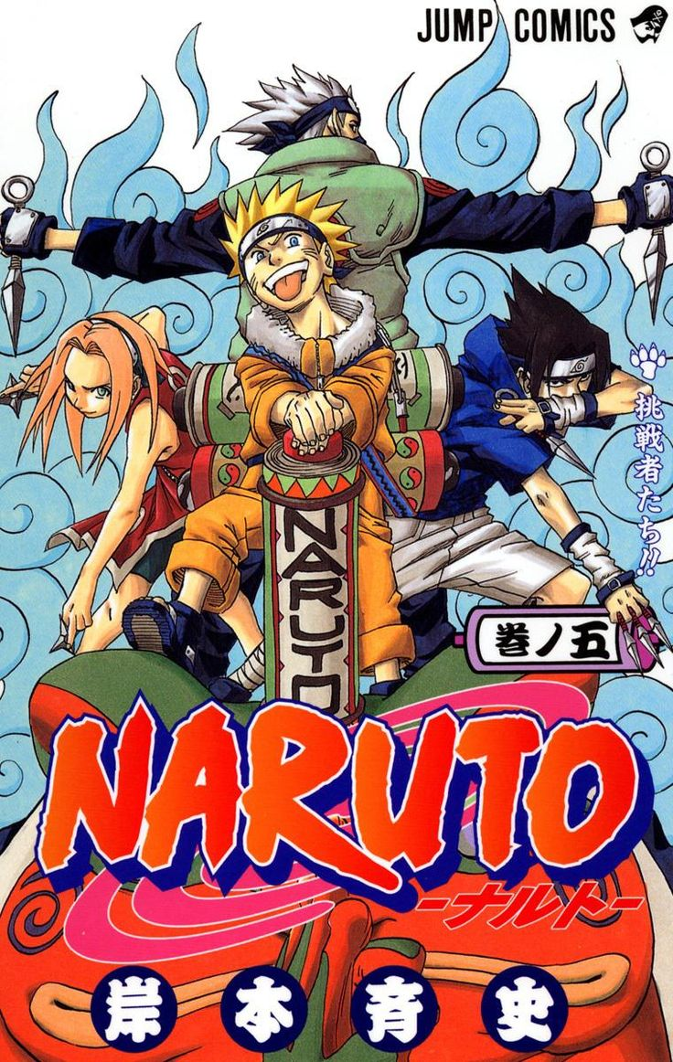 """Hoy, con la cuenta regresiva en el sitio web oficial del Manga, y la publicación de la Weekly Shōnen Jump #50 de este año, oficialmente Naruto terminó... O eso suponíamos antes del anuncio de un corto Spin-Off secuela en torno a Konoha para la primavera del 2015, un """"Nuevo Desarrollo"""" para el anime a principio"""