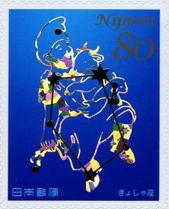 Sello: Auriga (Japón) (The Constellation Series IV) Mi:JP 6663,Sak:JP C2160e