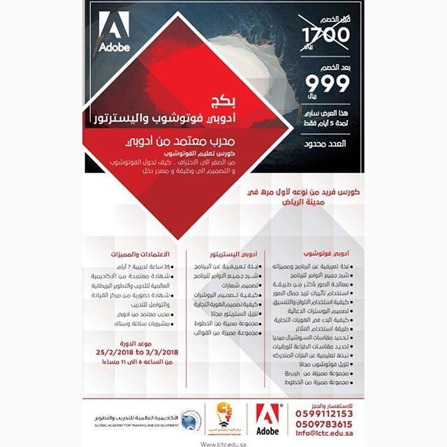 برنامج تدريبي لتعلم برنامجي التصميم فوتوشوب إليستوريتور ينطلق يوم فبراير على يد مدرب معتمد من أدوبي في الرياض للتسجيل 0599112153 Ana Event