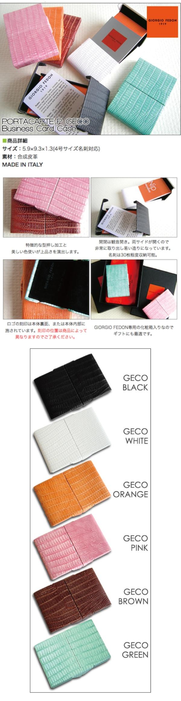 【GIORGIO FEDON】 ジョルジオフェドン 名刺ホルダーS GECOシリーズ (名刺入れ カードケース)