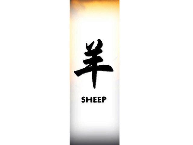 chinese new year year sheep symbol | chinese character tattoo - sheep | Flickr - Photo Sharing!