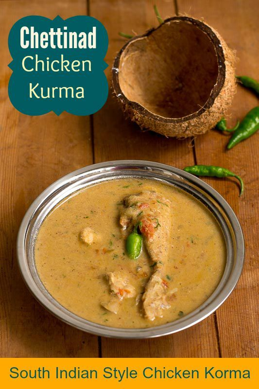 Recipe for Chettinad Kari / Kozhi Kurma. Chicken Kuruma. Made with coconut. Tamilnadu style Chicken Korma. Serve with idli, dosai, aappam or chapati.