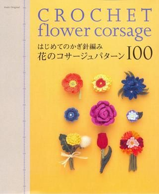 Crochet flower corsage  100 crochet projects, flowers and leaves, by Asahi Original