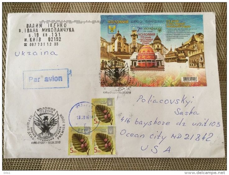 Ukraine. The 770th Anniversary of the First Historical Mention of the City of Kolomyia. Price: 86,31 CZK.